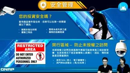 2018-8-23 QVR Pro 安全监控方案 - 厂办视讯管理与应用