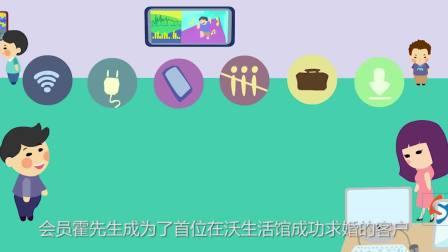 中国联通 沃生活馆宣传片 广州产品宣传片动画设计公司|二维动漫设计公司|Flash动画设计企业|MG动画制作团队