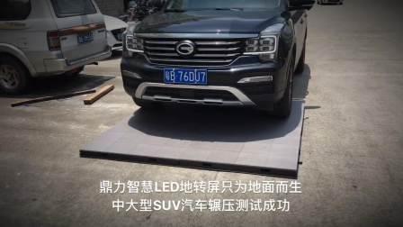 中大型SUV汽车辗压LED地砖屏测试