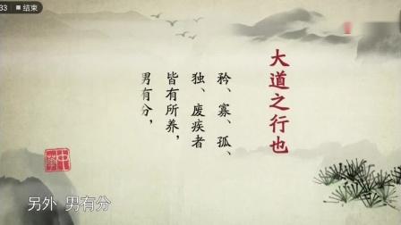 中华经典详解《大道之行也》