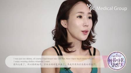 [韩国JK整形外科] 水滴型胸部整形前后