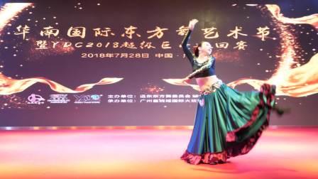 【2018华南国际东方舞艺术节-暨YDC超级巨星巡回赛 】个人业余青年组  Andalusia  吴茜