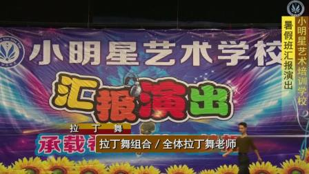 2018小明星艺术培训学校暑假汇报演出第二场