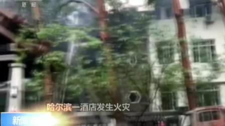 黑龙江:哈尔滨一酒店发生火灾 火灾受伤人员已被送往医院救治 180825