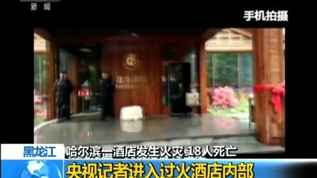 黑龙江:哈尔滨一酒店发生火灾 18人死亡 180825