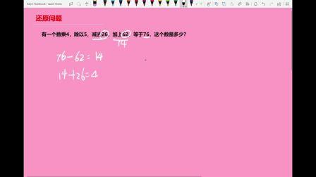 陈梓铫小微课:小学数学五年级-下 20180825 还原问题