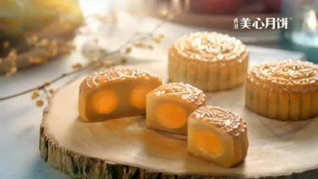 【中国大陆内地】香港美心双黄白莲蓉月饼广告15秒