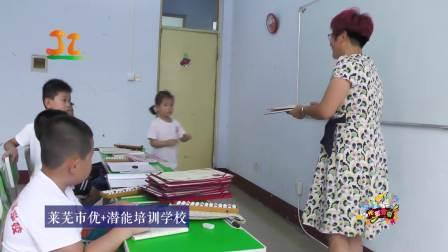 莱芜电视台 科教频道 光影宝贝 莱芜市优+潜能培训学校