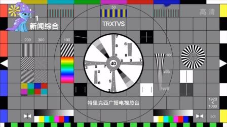 特里克西电视台测试卡