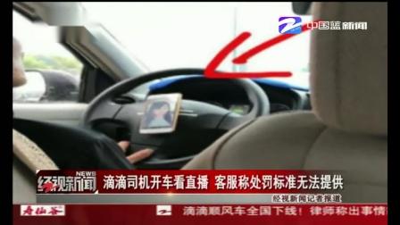 滴滴司机开车看直播 客服称处罚标准无法提供