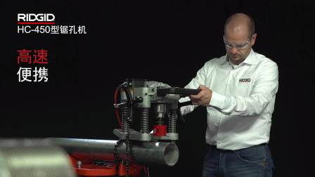 RIDGID HC-450型锯孔机