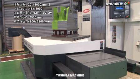 工作台式卧式镗铣加工中心 BTD-100.R10 东芝机械