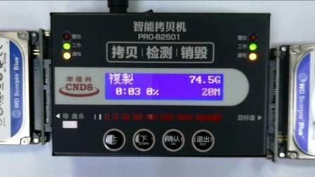 视频快速拷贝仪PRO-B2501快速复制老式2.5寸IDE硬盘教程