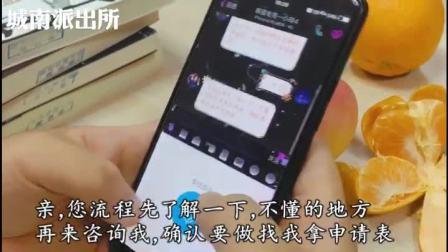 溧阳话版——《兼职刷单被骗》骗局揭秘