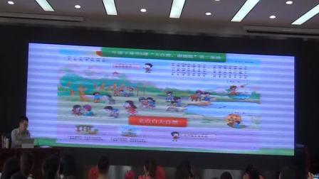 太原市2018小学道德与法治暑期培训(下)