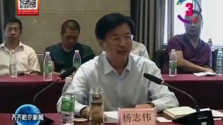 黑龙江齐齐哈尔:接待省级实地调研昂昂溪区坑塘等整治情况