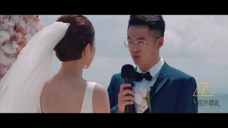 芝心海外婚礼-梦幻岛