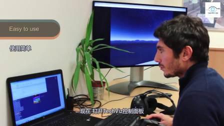 如何使用TechViz在HTC Vive中显示Catia V5模型——TechViz解决方案