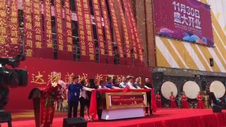 郑州新晨传媒策划有限公司—许昌万达开业倒计时100天庆典