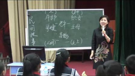 《牛郎织女》课堂教学实录;窦桂梅