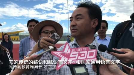 青海省同德县:服务均等化  牧民子女寄宿读书