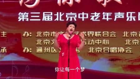《北京赞歌》演唱-伊玓