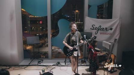 沙发音乐SofarSounds上海 Sarah Mou - Berberism