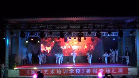 羊山《军舞艺术培训学校》2018暑假汇演