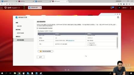 NAS百科|QVR Pro 监控平台轻松上手 - QVR Guard 操作