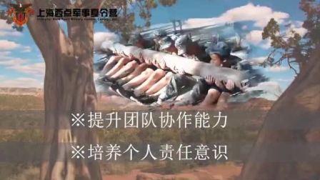 上海西点军事夏令营,西点小战士抗原木活动开始啦
