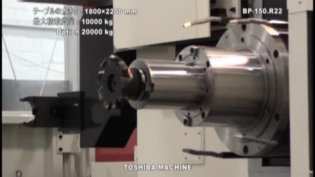 刨台式卧式镗铣加工中心 BP-150.R22 东芝机械