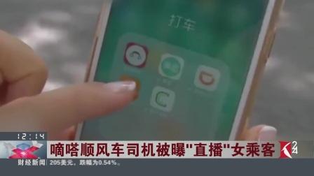 """嘀嗒顺风车司机被曝""""直播""""女乘客 东方大头条 180831"""