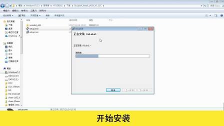 如何安装GoLabel编辑软件