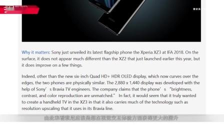 感觉顺眼多了!索尼的Xperia XZ3采用了一块6英寸的环绕式屏幕