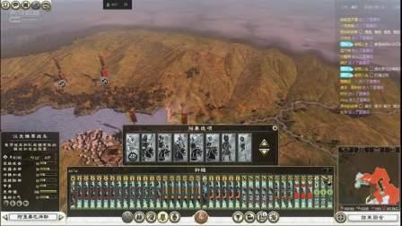 罗马2大汉西征四平军团的荣耀