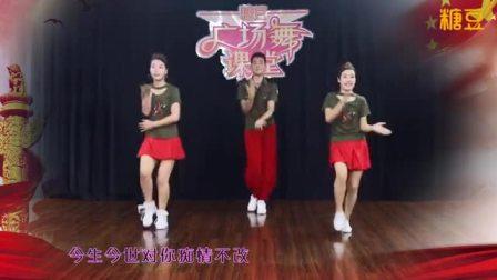 广场舞《姑娘别走》