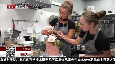 """创意天马行空 俄糕点师打造""""网红""""蛋糕 特别关注 180901"""