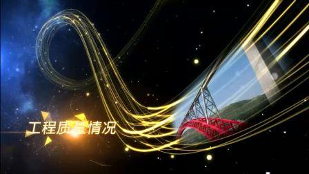 《贵州纳界河大桥》鲁班奖汇报视频