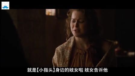 【权力的游戏】第3季第4集:反转剧情 谁是好人 谁是坏人 你绝对猜不到! Game of Thrones S03E04