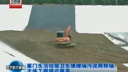 黑龙江齐齐哈尔:昂昂溪区崔门镇生活垃圾填埋场污泥周转场主体工程趋近尾声