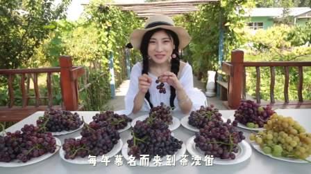 """大胃王挑战滨海新区茶淀玫瑰香葡萄,整整30斤,""""甜""""到停不下来!"""