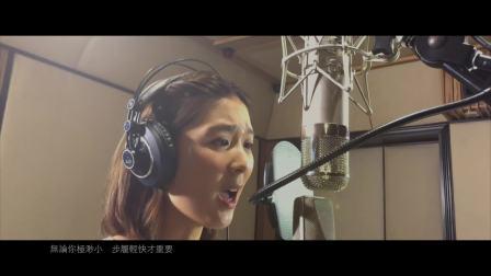 余香凝 Jennifer Yu《 陽光普照 》官方MV- 電影[非同凡響]主題曲