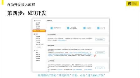 机智云自助开发平台-2018中文版