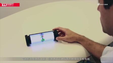 首款采用可卷曲的触摸屏幕平板电脑MagicScroll正式亮相