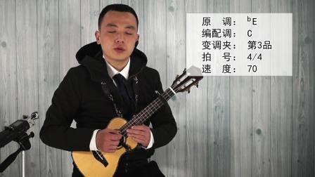 【创艺音乐】阿婆说--尤克里里弹唱+教学