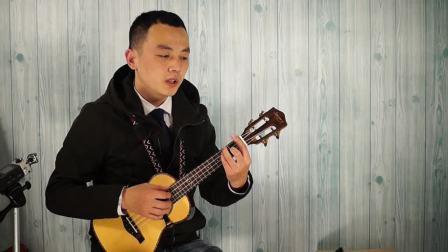 【创艺音乐】春风十里--尤克里里弹唱+教学
