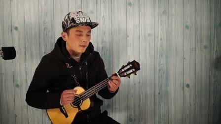 【创艺音乐】说散就散--尤克里里弹唱+教学