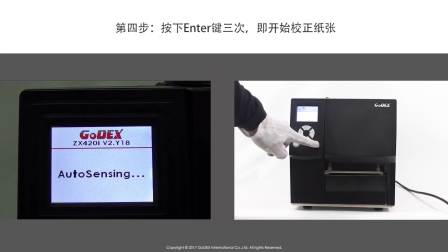 ZX400i系列 标签校正认纸步骤