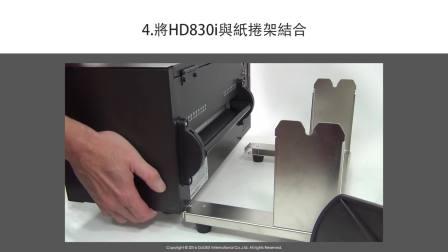 HD830i 如何安装标签与碳带