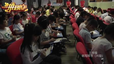 第五届一拼到底广州市总决赛